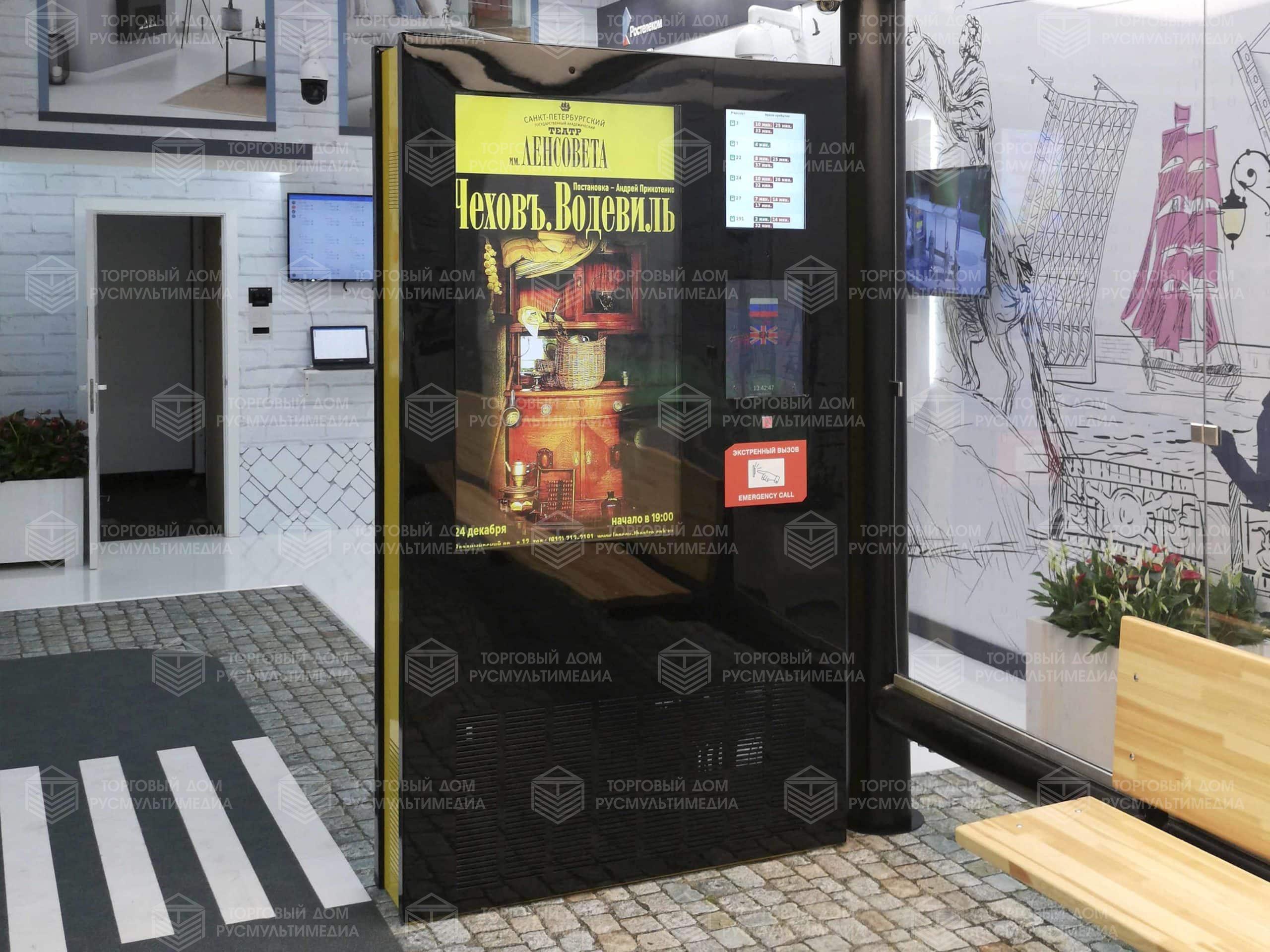 Уличный Видеодисплей